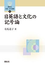 『日英語と文化の記号論』