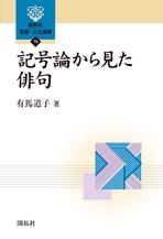『記号論から見た俳句』